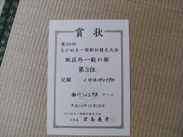 071028naganuma03