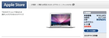 090121macbookair01