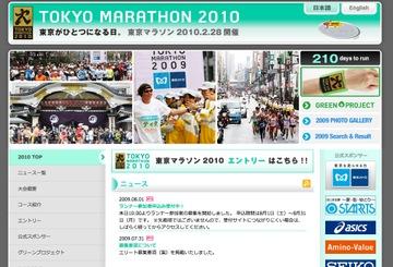 090802tokyomarathon01