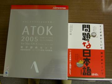 ATOK2005