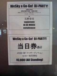 WeSky a go-go!はDJで盛り上がり